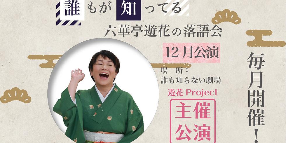 誰もが知ってる六華亭遊花の落語会【12月公演】