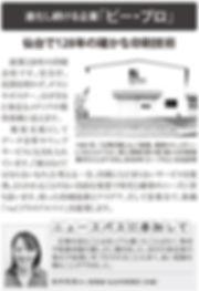 3号車_鈴木有美さん (1).jpg