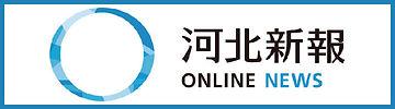 河北新報online_バナー360x100_アートボード 1.jpg
