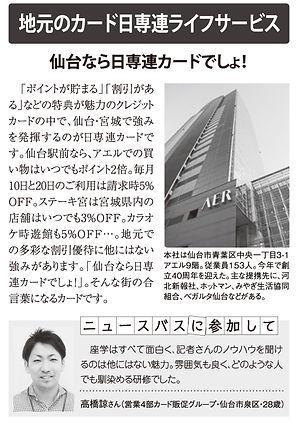 高橋諒さん_原稿-01.jpg