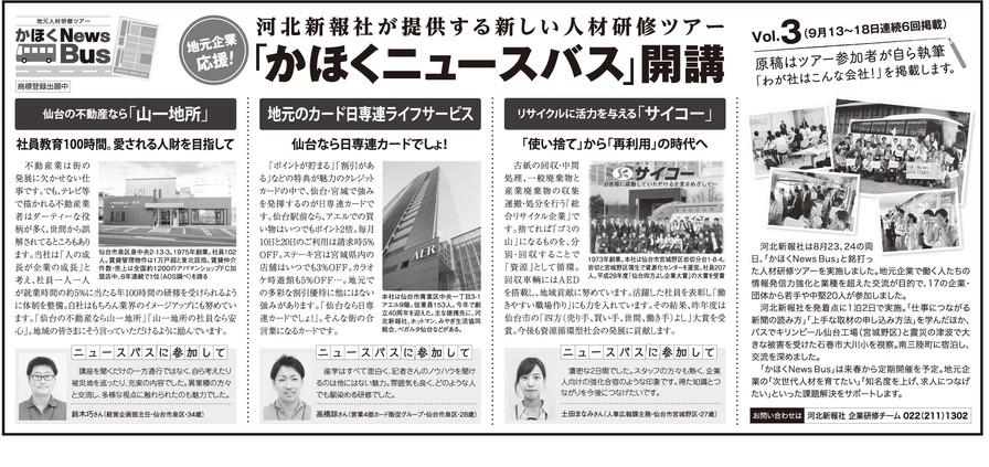 かほくNews Bus 広告原稿_Vol3-min.jpg