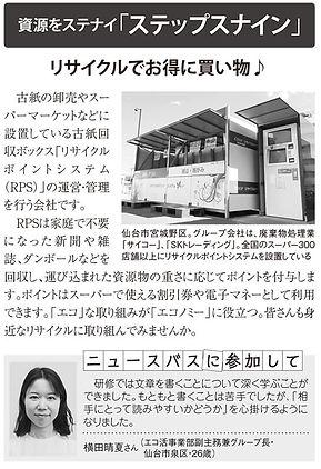 3号車_横田晴夏 (1).jpg