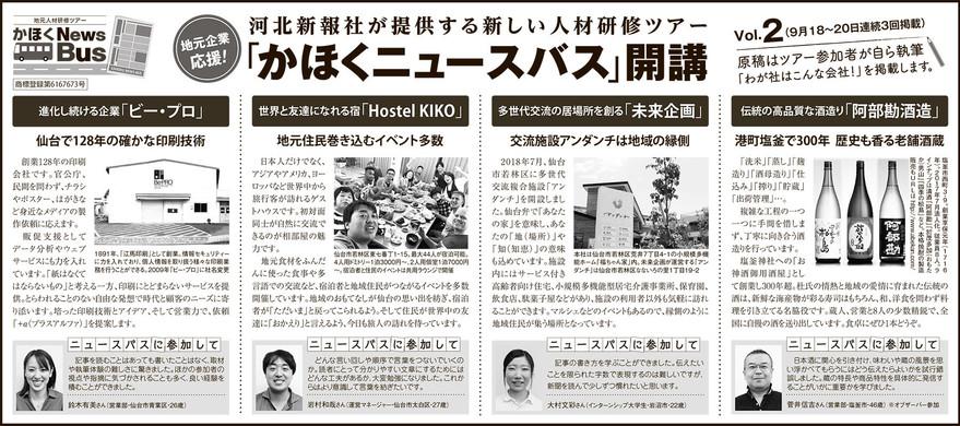 2019自社PR原稿News_Bus_5d-2.jpg