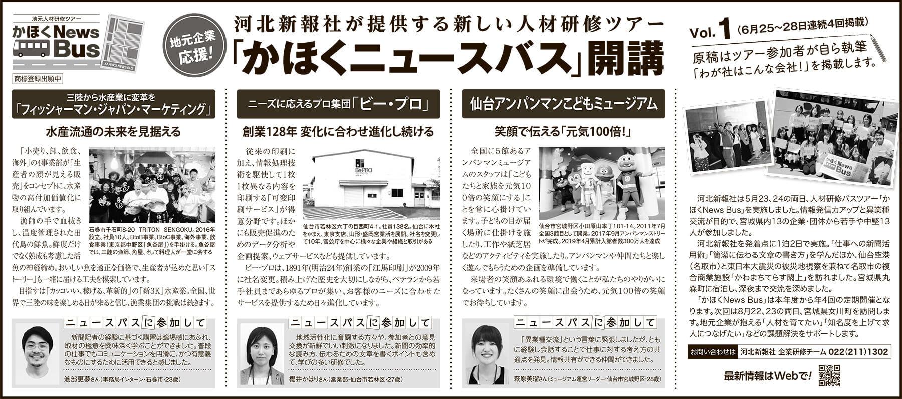 2019News_Bus_5d_総合-1.jpg