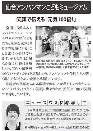 2号車_荻原美瑠さん.jpg