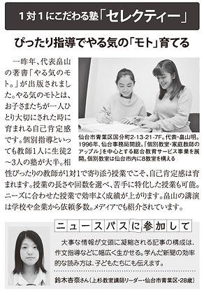 鈴木杏奈さん_原稿-01.jpg