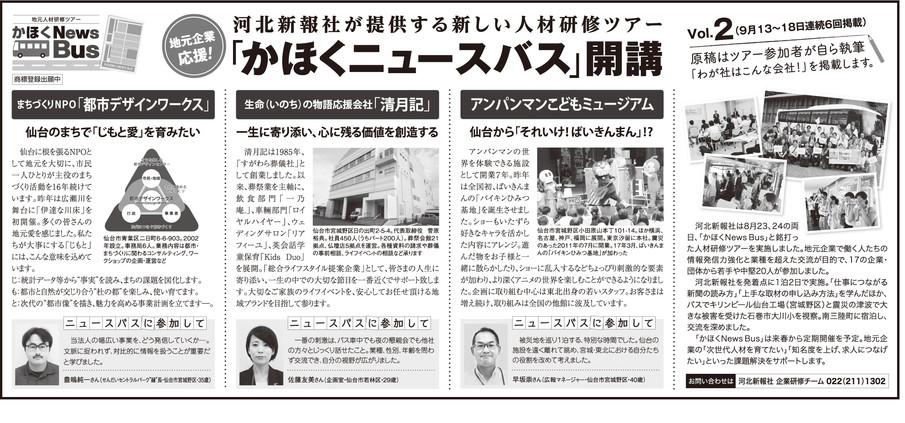 かほくNews Bus 広告原稿_Vol2-min.jpg