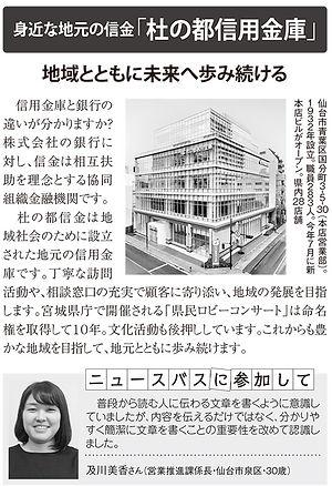 3号車_及川美香さん (1).jpg