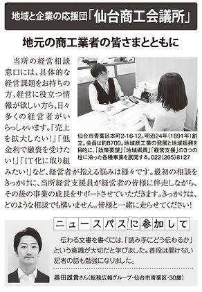 奥田雄貴さん_原稿-01.jpg