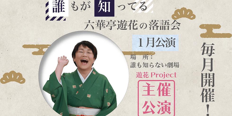 誰もが知ってる六華亭遊花の落語会【1月公演】
