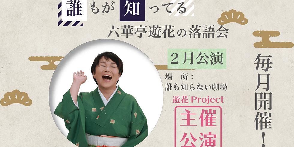 誰もが知ってる六華亭遊花の落語会【2月公演】
