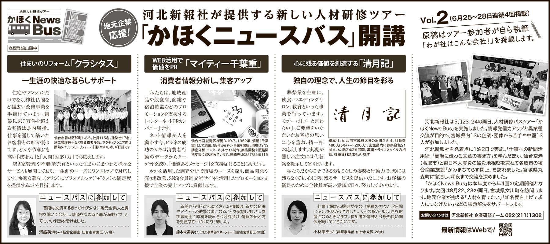 2019News_Bus_5d_総合-2.jpg