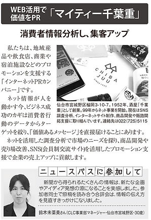 2号車_鈴木未菜美 (1).jpg