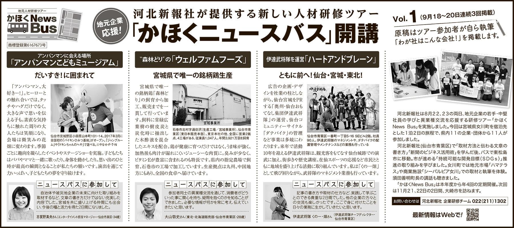 2019自社PR原稿News_Bus_5d-1.jpg