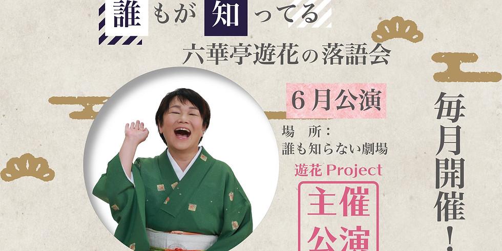 誰もが知ってる六華亭遊花の落語会【6月公演】