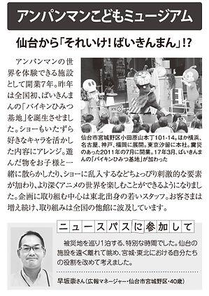 早坂崇さん_原稿-01.jpg
