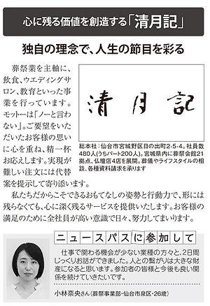2号車_小林奈央さん (1).jpg