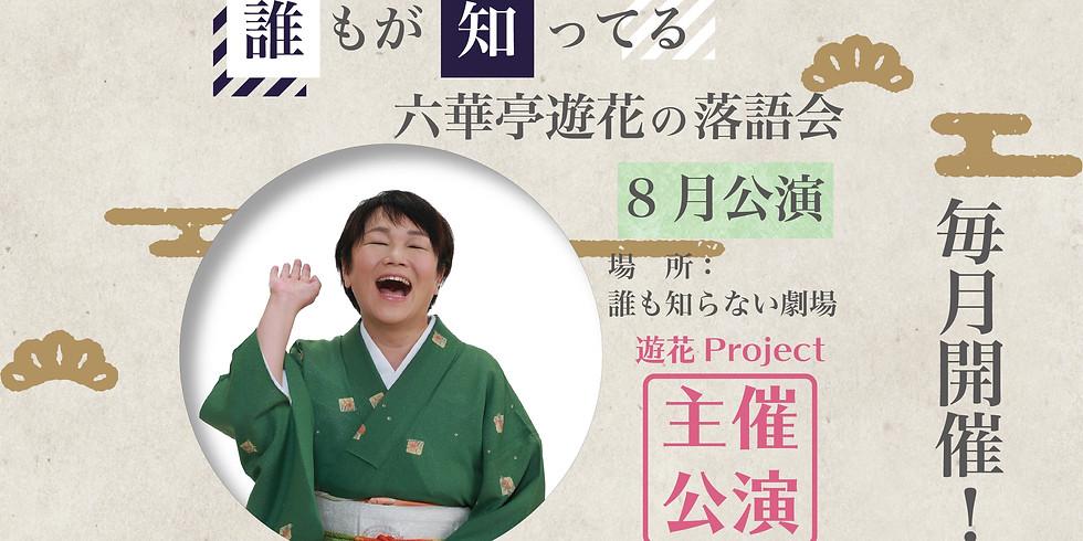 誰もが知ってる六華亭遊花の落語会【8月公演】
