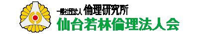 仙台若林倫理法人会_logo_アートボード 1.png