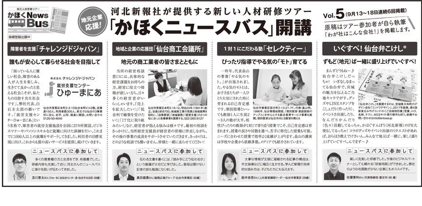 かほくNews Bus 広告原稿_Vol5-min.jpg