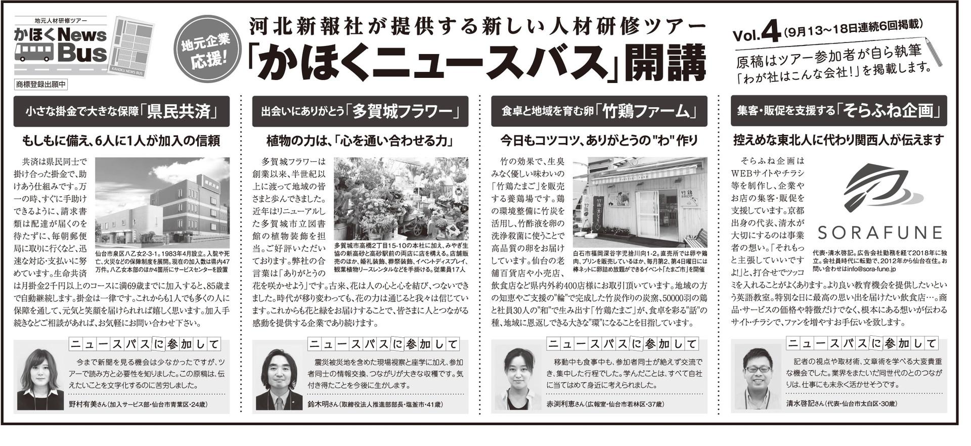 かほくNews Bus 広告原稿_Vol4-min.jpg