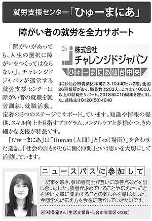 2号車_岩渕優希 (1).jpg