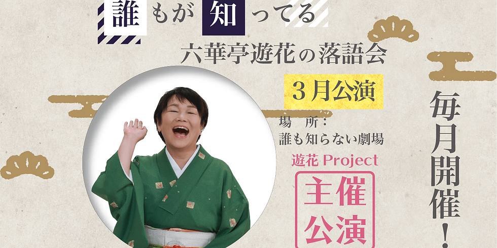 【開催中止】誰もが知ってる六華亭遊花の落語会【3月公演】