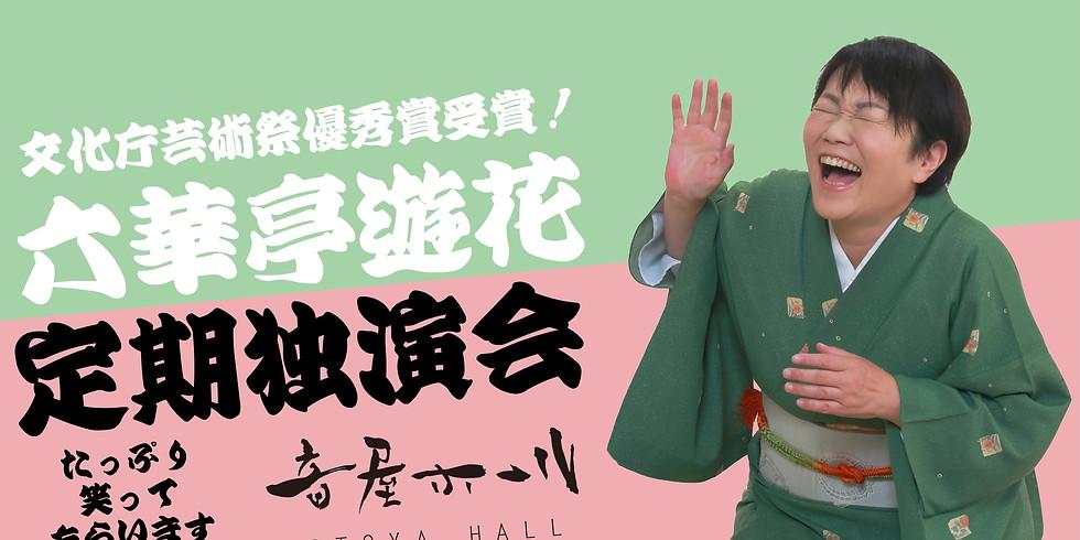 六華亭遊花定期独演会【福島:音屋ホール】