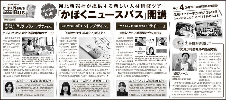 2019News_Bus_5d_総合-4.jpg