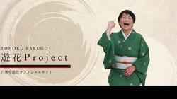 Yuka project_main2 1920x1080_アートボード 1-01