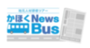 かほくNews Bus_logo L.jpg