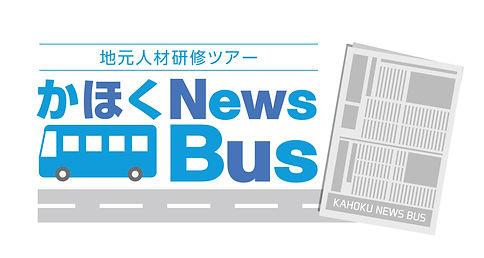 かほくNews Bus_logo L.jpg