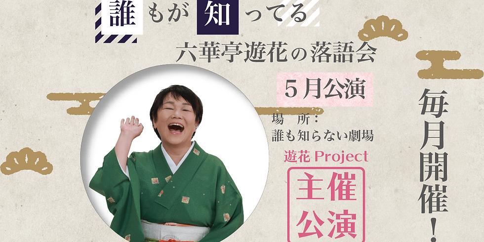 【開催中止】誰もが知ってる六華亭遊花の落語会【5月公演】
