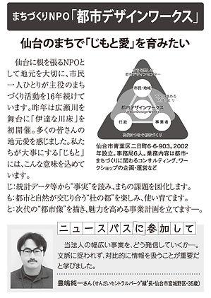 豊嶋純一さん_原稿-01.jpg