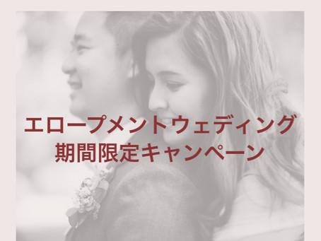 【キャンペーン実施中ー残り3組】期間限定エロープメントウェディング撮影込みプラン