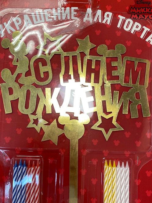 Топпер бумага «С днём рождения» Микки Маус