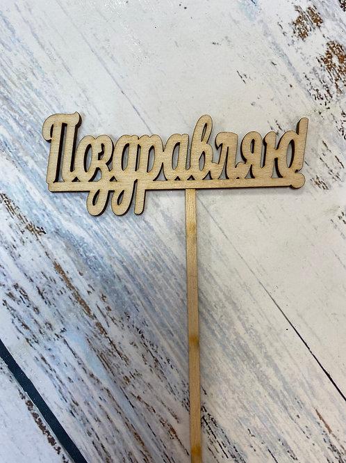 Топпер деревянный «Поздравляю»