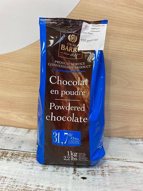 Какао-порошок для горячего шоколада 1кг, Cacao Barry