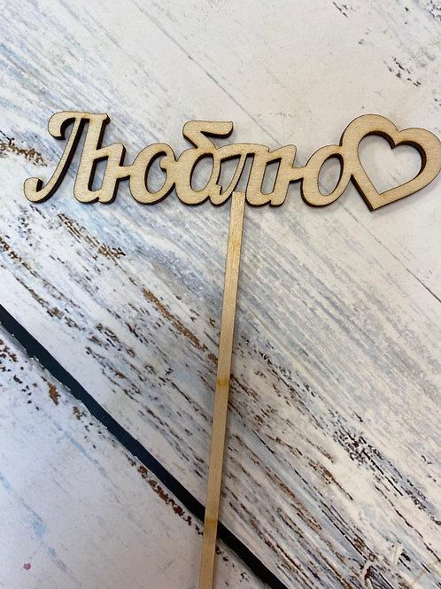 Топпер деревянный «Люблю»