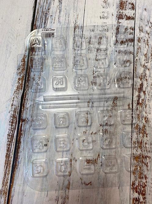 Пластиковая форма набор из 3-х форм Шоколад-буквы и цифры