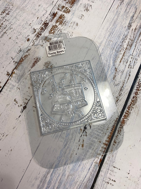 Пластиковая форма «Мечеть»