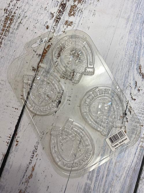 Пластиковая форма «Подковы удачи»