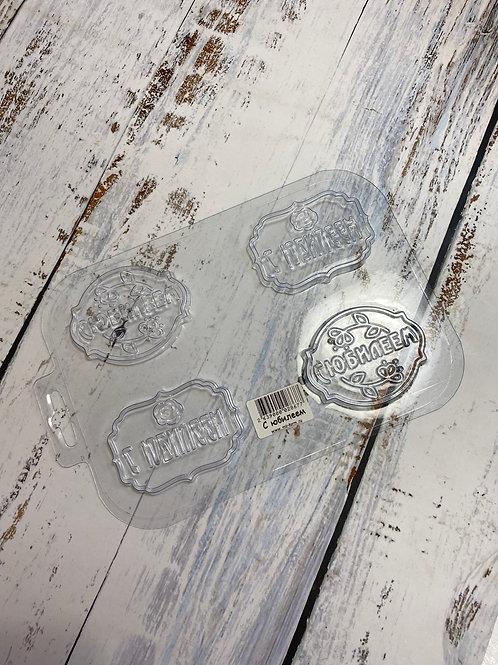 Пластиковая форма «С юбилеем»