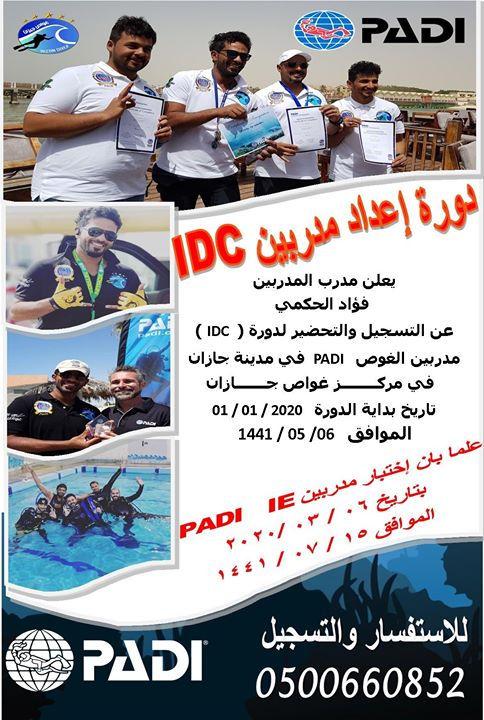 IDC 2020.jpg