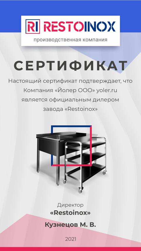 certificate_restoinox_02.jpg