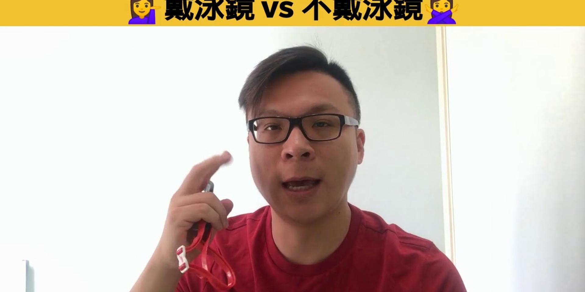 Goggles vs no Goggles