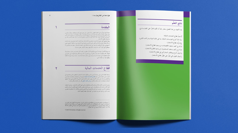 01. magenta website-CFA-Arabic Typesetti