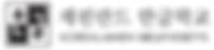 한글학교 로고.bmp
