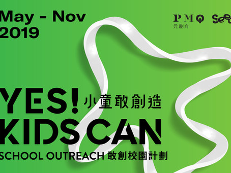 Yes! Kids Can—School Outreach programme for junior primary students will soon begin!