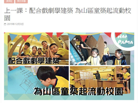 Our story on Mingpao News!